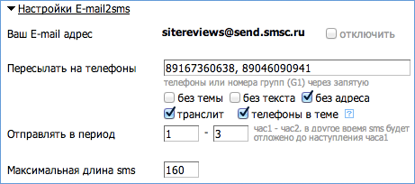 email2sms