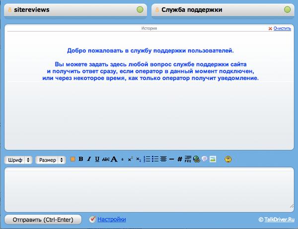 online_support