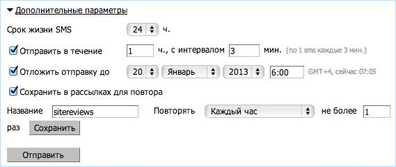send_sms_dop