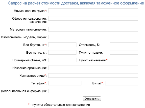 cargotrust_form