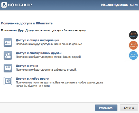 drugdrugu_authorization_vkontakte