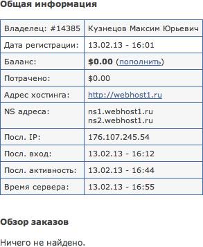 webhost1_info