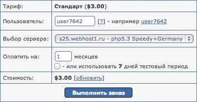 webhost1_order