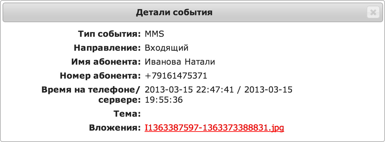 opengsm_biz_mms-details