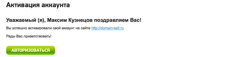 domainsell_activation
