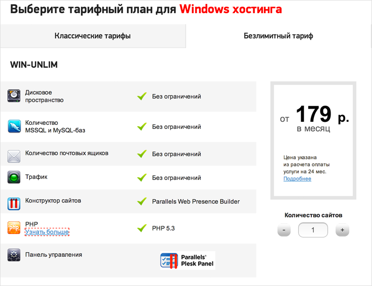 domainsell_windows_hosting_unlimited