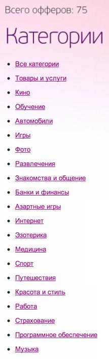 advertstar_category_offery