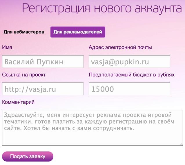 advertstar_check_advertiser