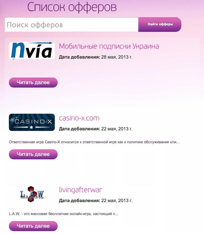 advertstar_list_offery