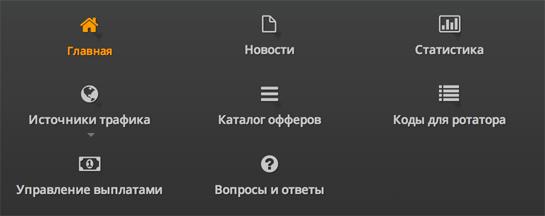 advertstar_menu