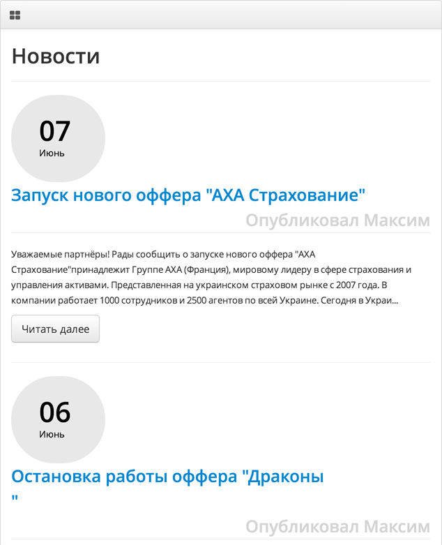 advertstar_news_service