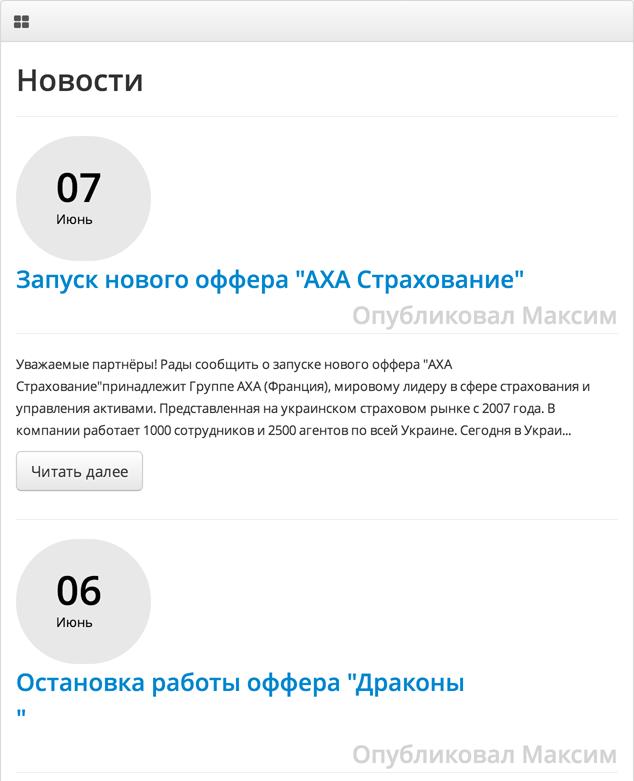 advertstar_news_service