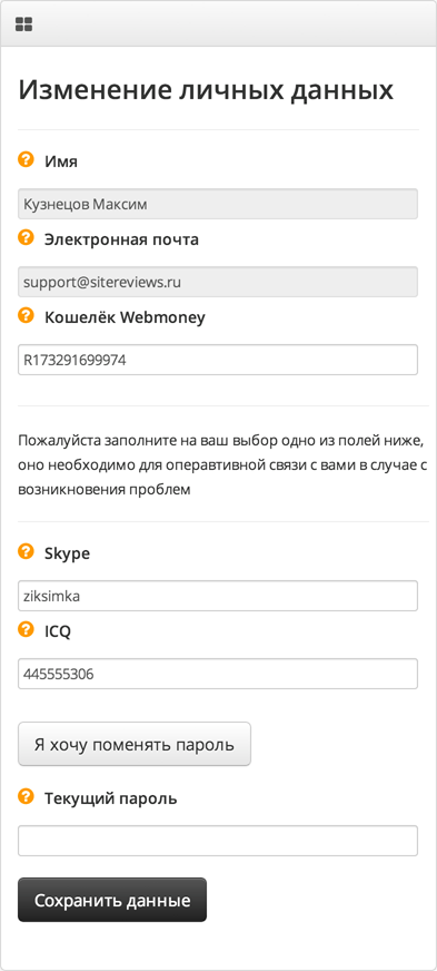 advertstar_profile_settings