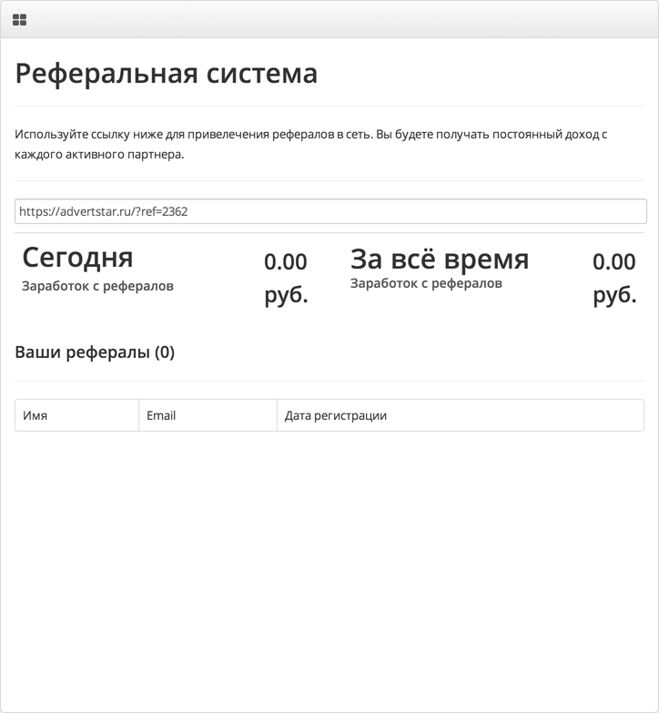 advertstar_referral_system