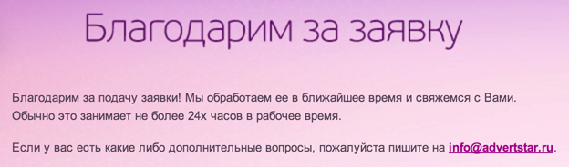 advertstar_thank_you_for_your_application