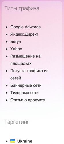 advertstar_types_of_traffic