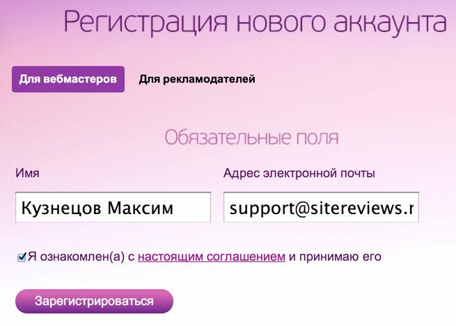 advertstart_registration