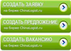 chinalogist_buttons_create_applications