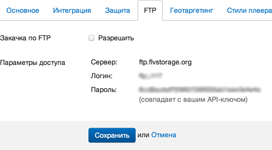flvstorage-ftp