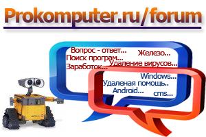 prokomputer-forum