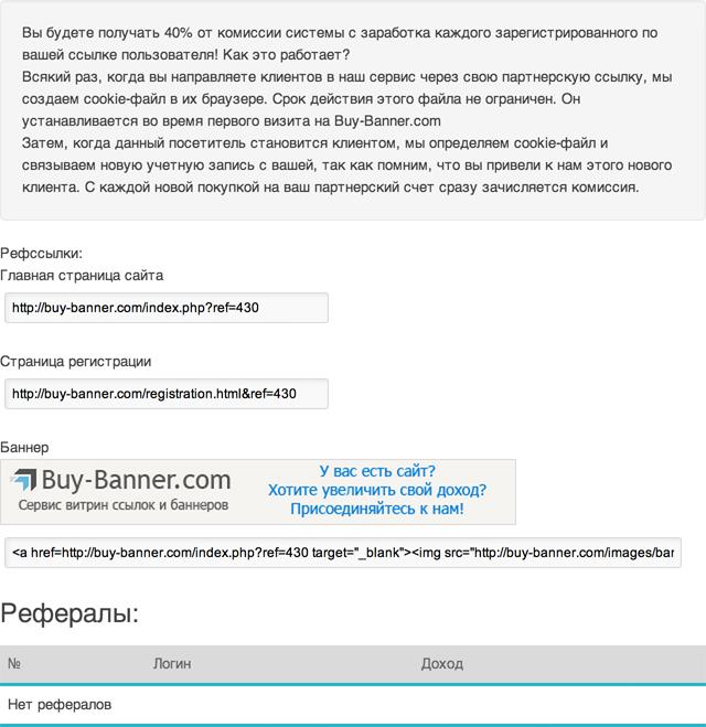 buy-banner-referrals