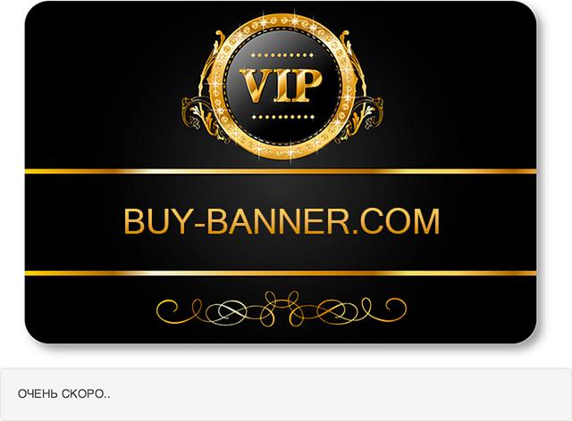 buy-banner-vip