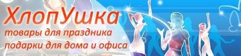 hlopyshka-logo