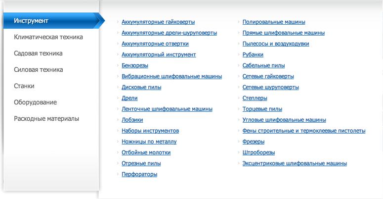 instrumenti-online-directory_1