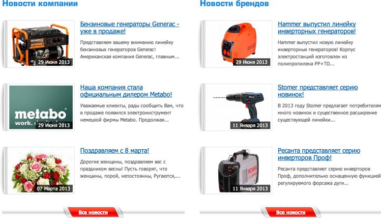 instrumenti-online-news