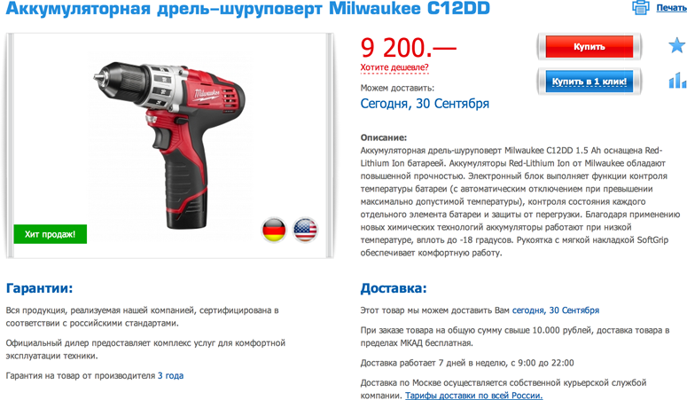 instrumenti-online-product_-milwaukee