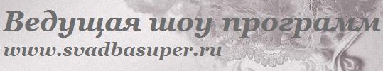 svadbasuper-logo
