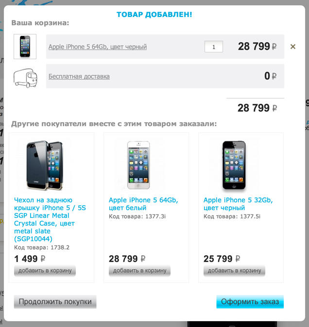 bymobile-buy-product