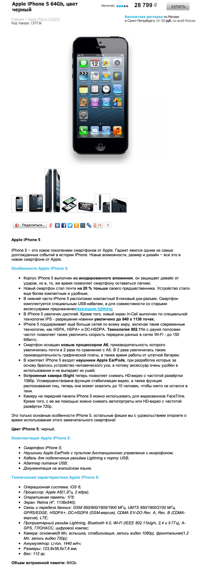 bymobile-product